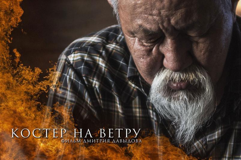 Якутский фильм «Костер на ветру» вошел в список лучших кинокартин 2017 года
