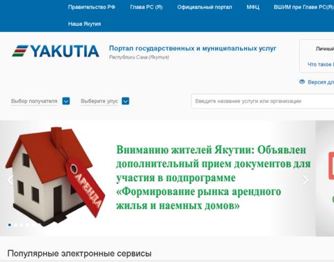 11 января на портале E-Yakutia.ru примут заявки от семей с детьми-инвалидами на льготную аренду жилья
