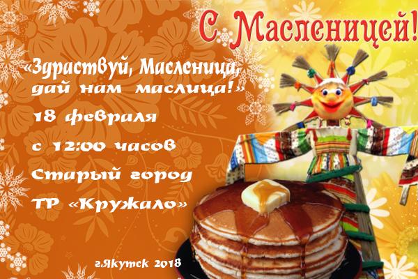 ПРОГРАММА народного праздника «Здравствуй, Масленица, дай нам маслица!»