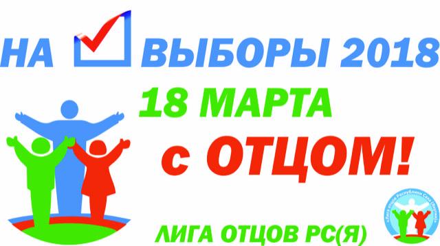 Лига отцов Якутии начинает акцию «На выборы с отцом»