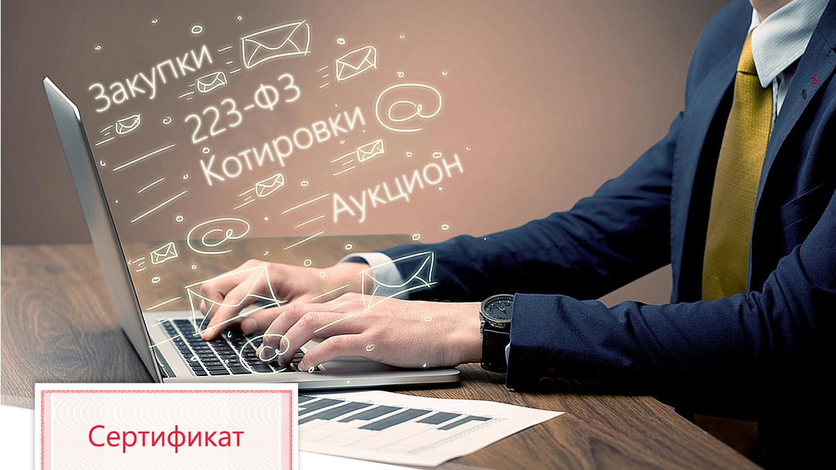 В Якутске 1 марта состоится семинар, посвященный изменению порядка осуществления закупок