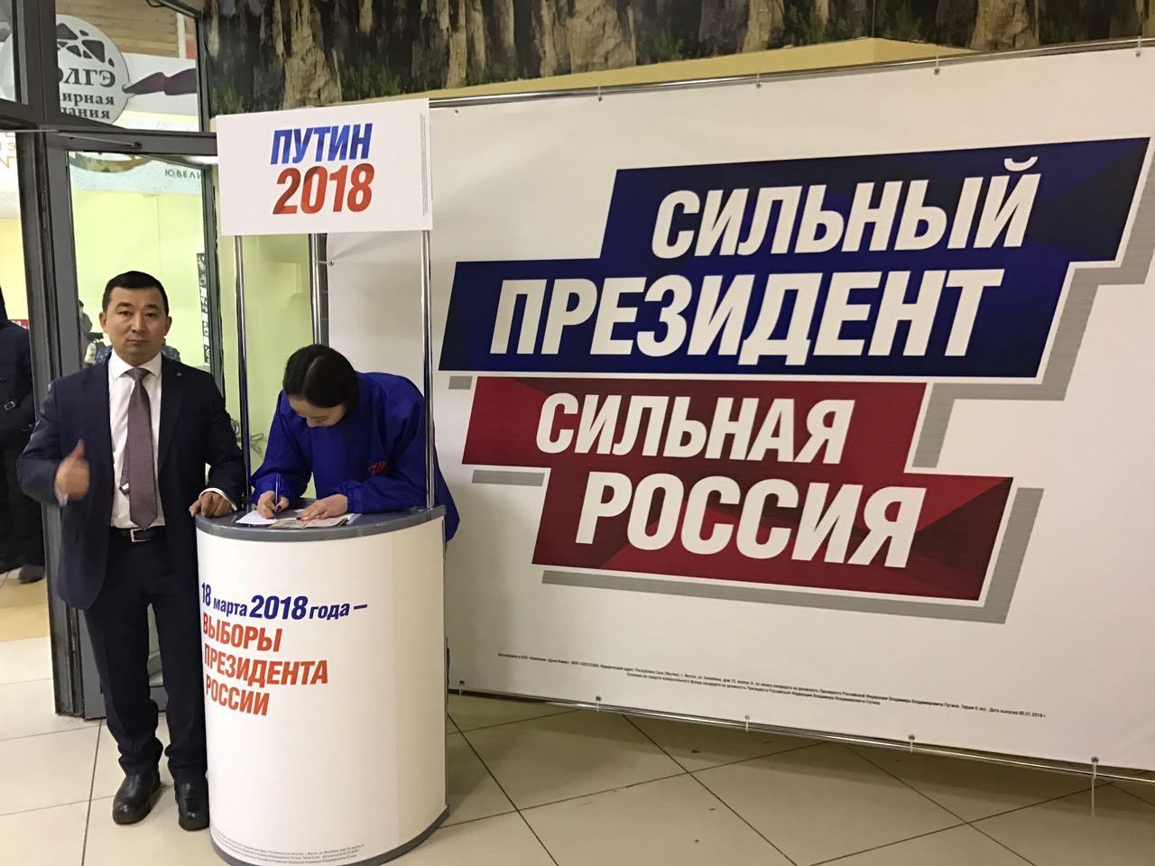 Строители Якутии поддержали на выборах Президента РФ кандидатуру Владимира ПУТИНА