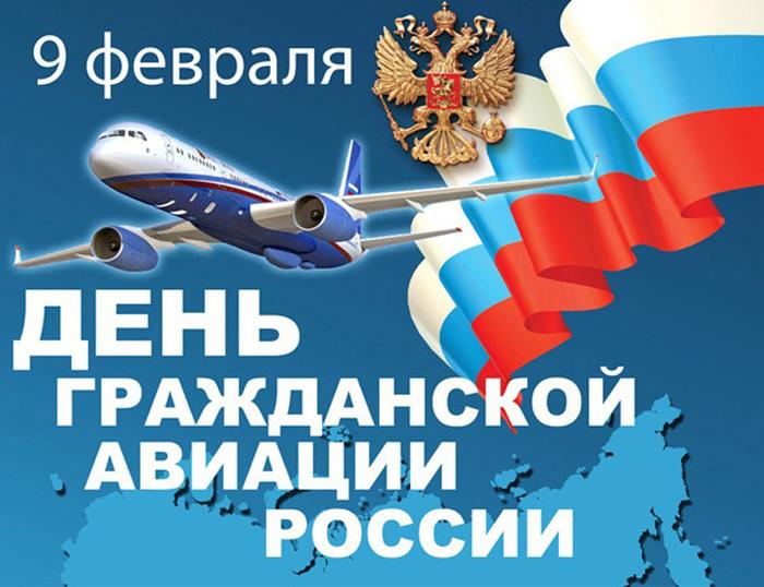 Владимир Атаманченко поздравляет с Днём работника гражданской авиации