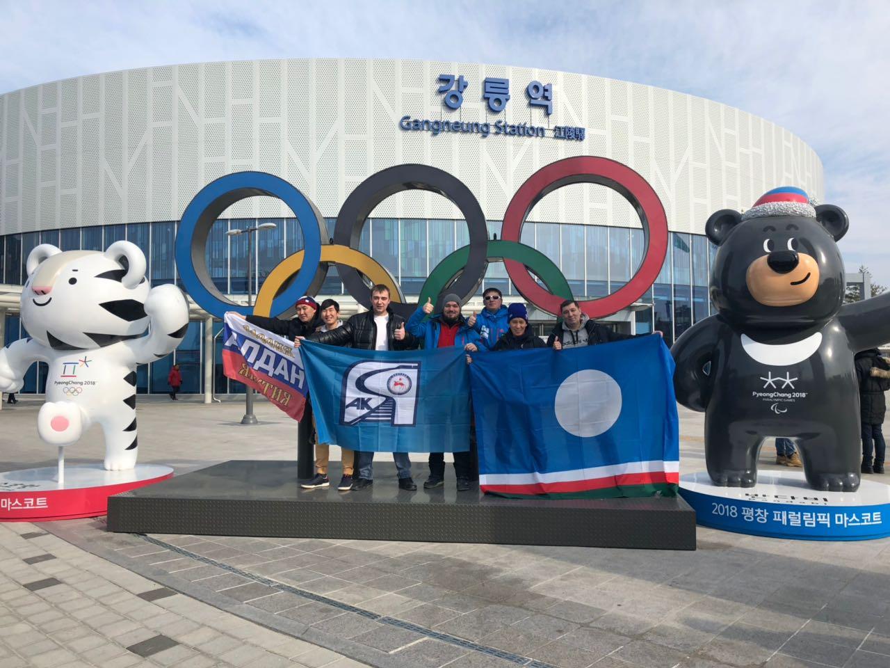 Флаг компании «Железные дороги Якутии» на Олимпийских играх в Пхёнчхане