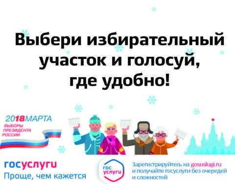 С 31 января россияне могут подать заявление о смене места голосования