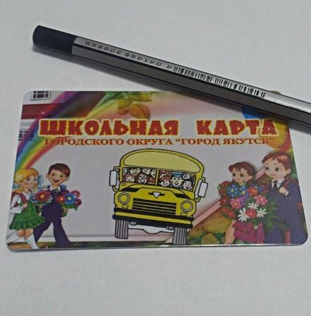 В Якутске изменятся правила использования школьных транспортных карт