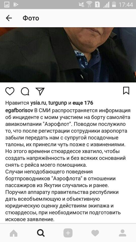 Егор Борисов прокомментировал инцидент на борту самолета «Аэрофлота»