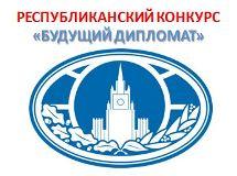 На следующей неделе станут известны имена будущих дипломатов заречной группы улусов