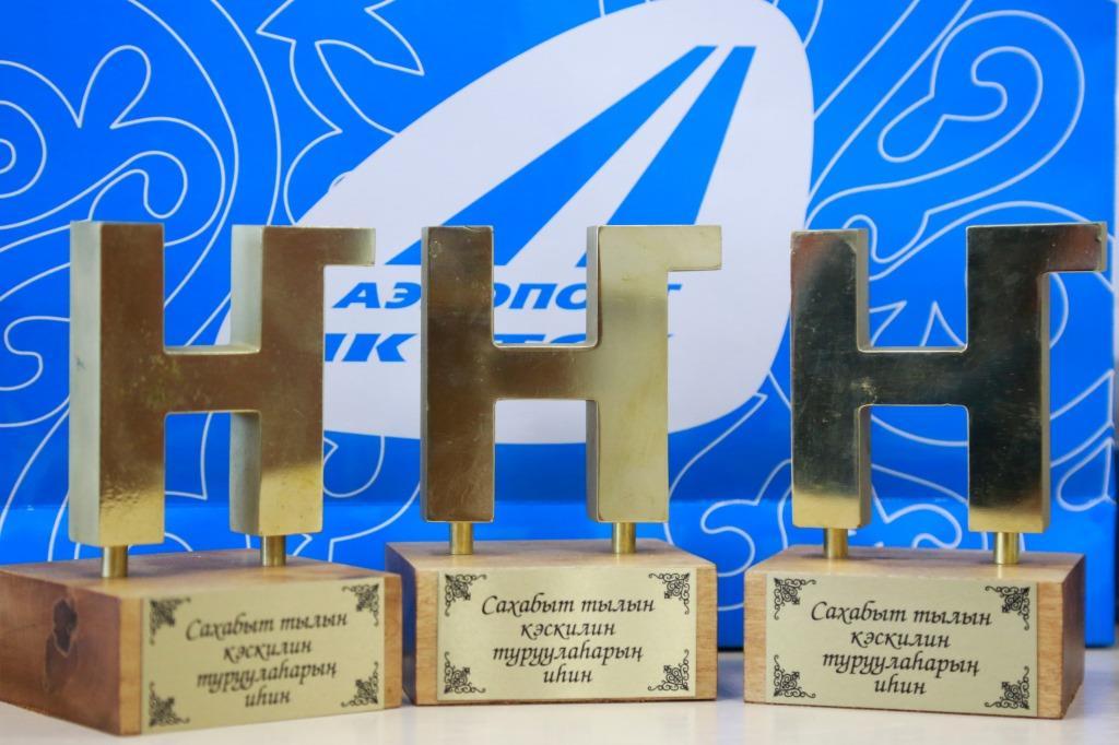 Аэропорт «Якутск» вручил ежегодные премии «За вклад в изучение и сохранение родного языка»