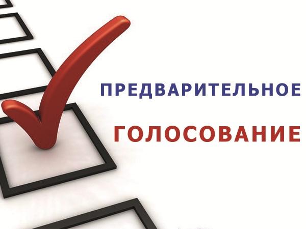 В Якутии с 26 февраля начнется прием документов для участия в предварительном голосовании Партии «ЕДИНАЯ РОССИЯ»