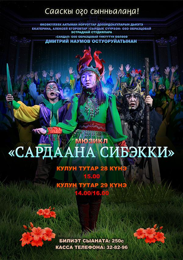 Приглашаем на детский мюзикл «Сардаана сибэкки»