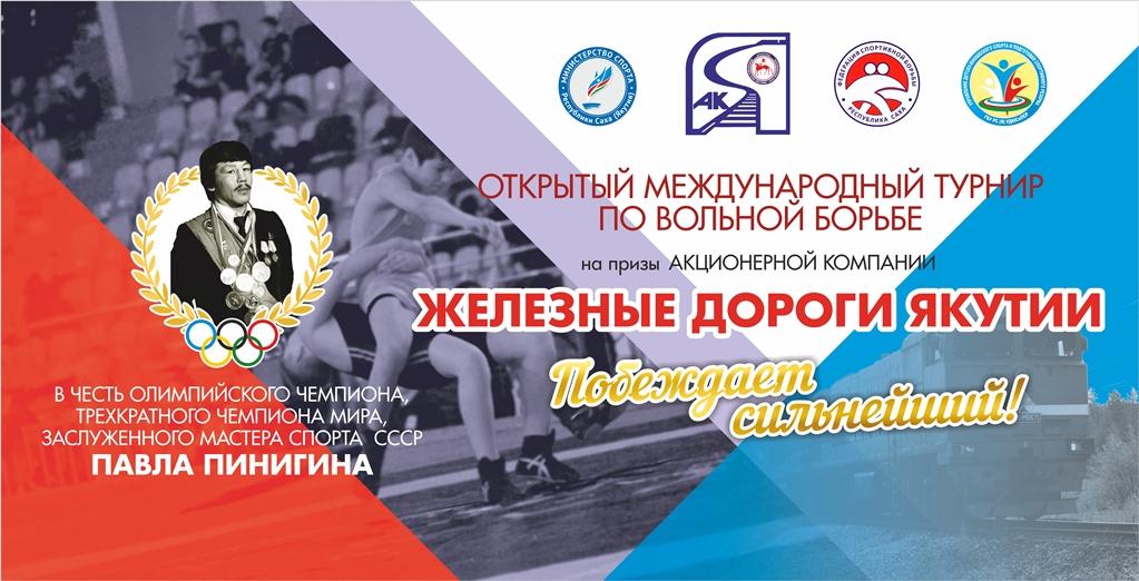 В ЦСП «Триумф» состоится Международный турнир по вольной борьбе среди школьников на призы Акционерной компании «Железные дороги Якутии»