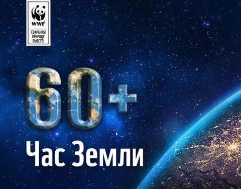 Акция «Час Земли» пройдет 24 марта
