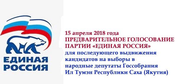 ПГ в Якутии: Оргкомитет зарегистрировал 31 участника