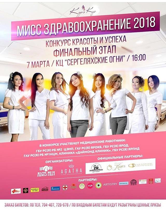 В Якутске выбрали самую красивую девушку — врача