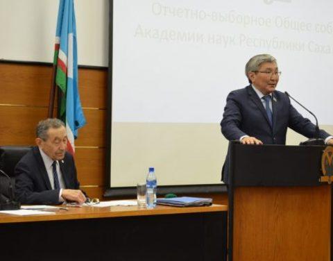 Избраны президент и Президиум Академии наук Якутии