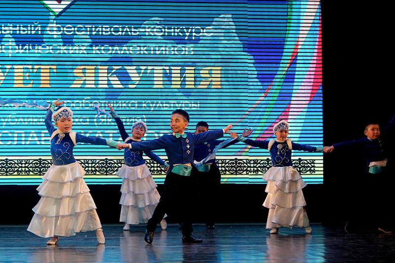 Фестиваль-конкурс «Танцует Якутия» имени Станислава Катакова