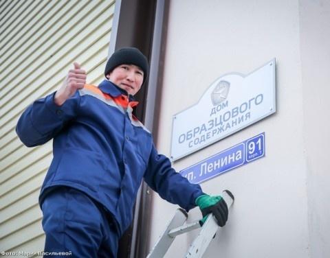 В якутском селе появился дом образцового содержания, отмеченный федеральным «Знаком качества ЖКХ»
