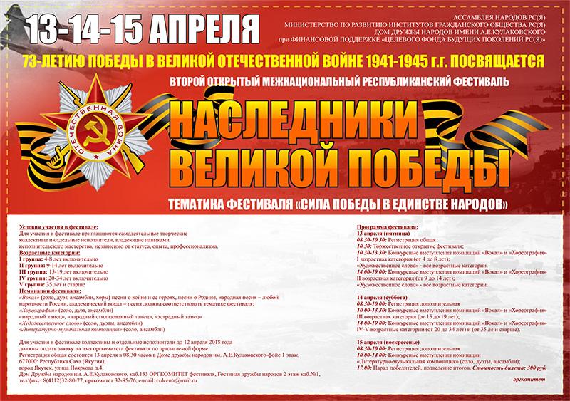 Второй республиканский фестиваль «Наследники Великой Победы»