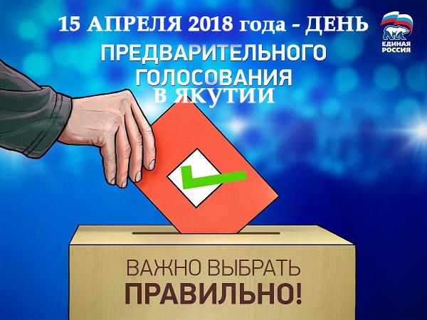 В День предварительного голосования в Якутии будет работать телефон горячей линии