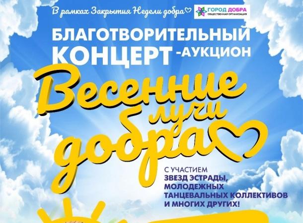 В городе Якутске стартует «Весенняя неделя добра 2018»