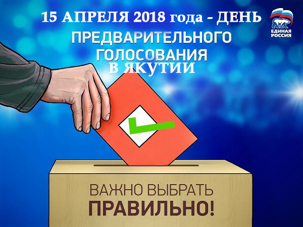 Итоги: Сунтарский округ