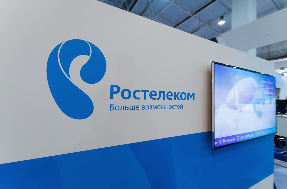 «Ростелеком» ПАО филиалын кытта сөбүлэһии түһэрсилиннэ