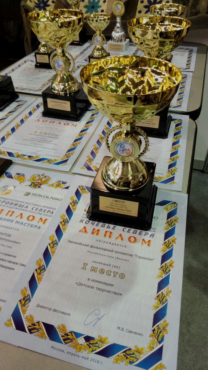 «Гиркилэн» занял 1 место в фестивале «Кочевье Севера» в г. Москва!