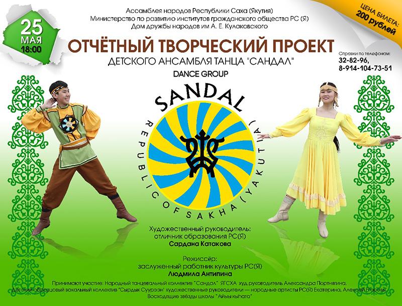 Концерт детского ансамбля танца «Сандал»
