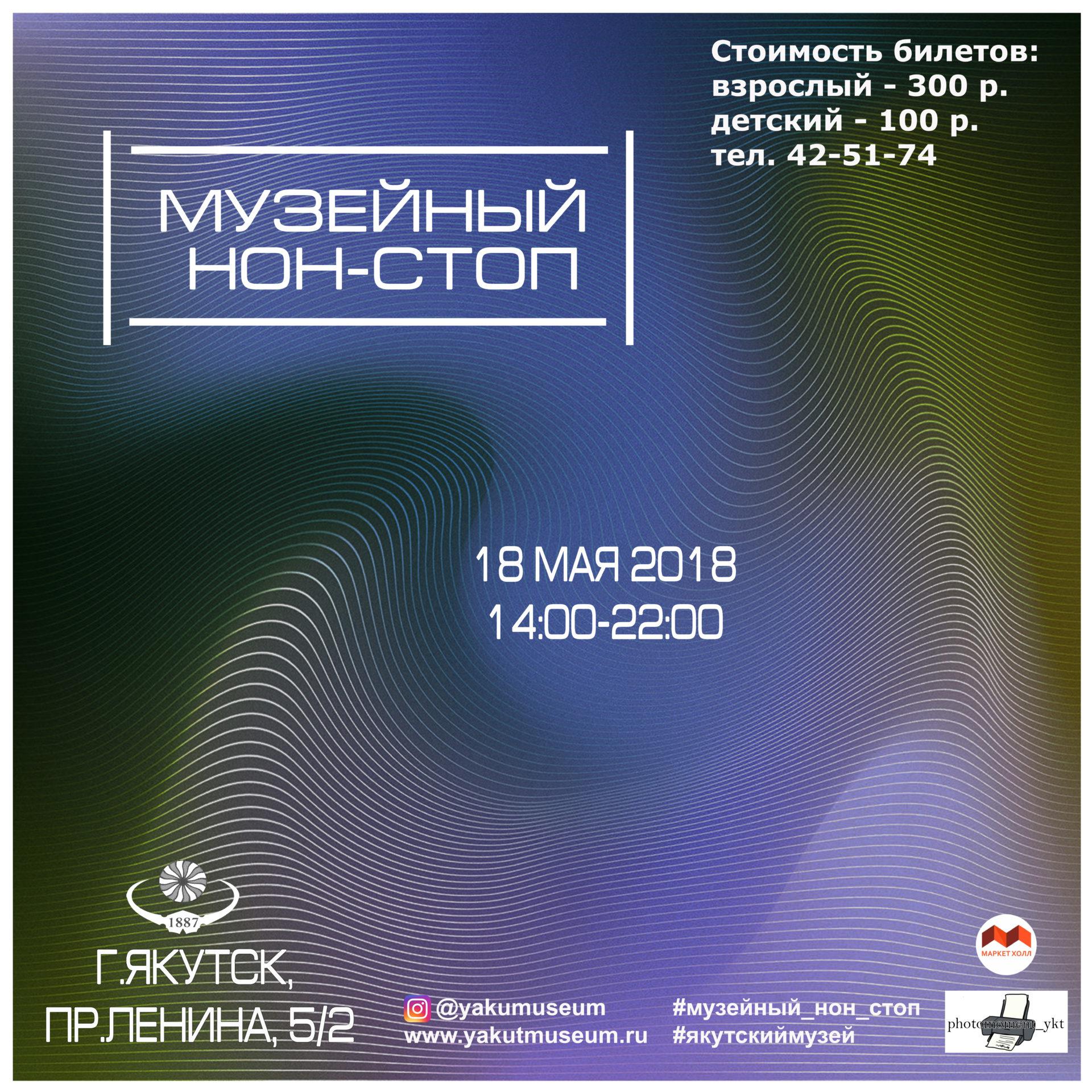 Якутский музей приглашает на «Музейный нон-стоп»