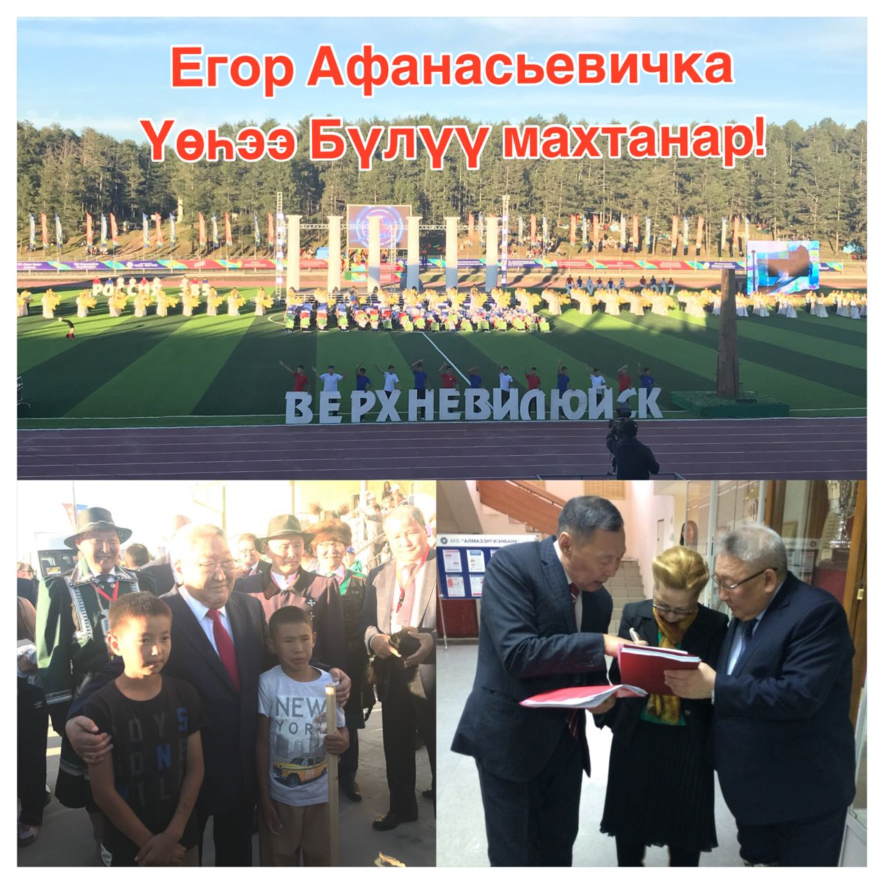 Владимир ПОСКАЧИН: «Егор Афанасьевич Борисов дьиҥ саха салайааччыта»