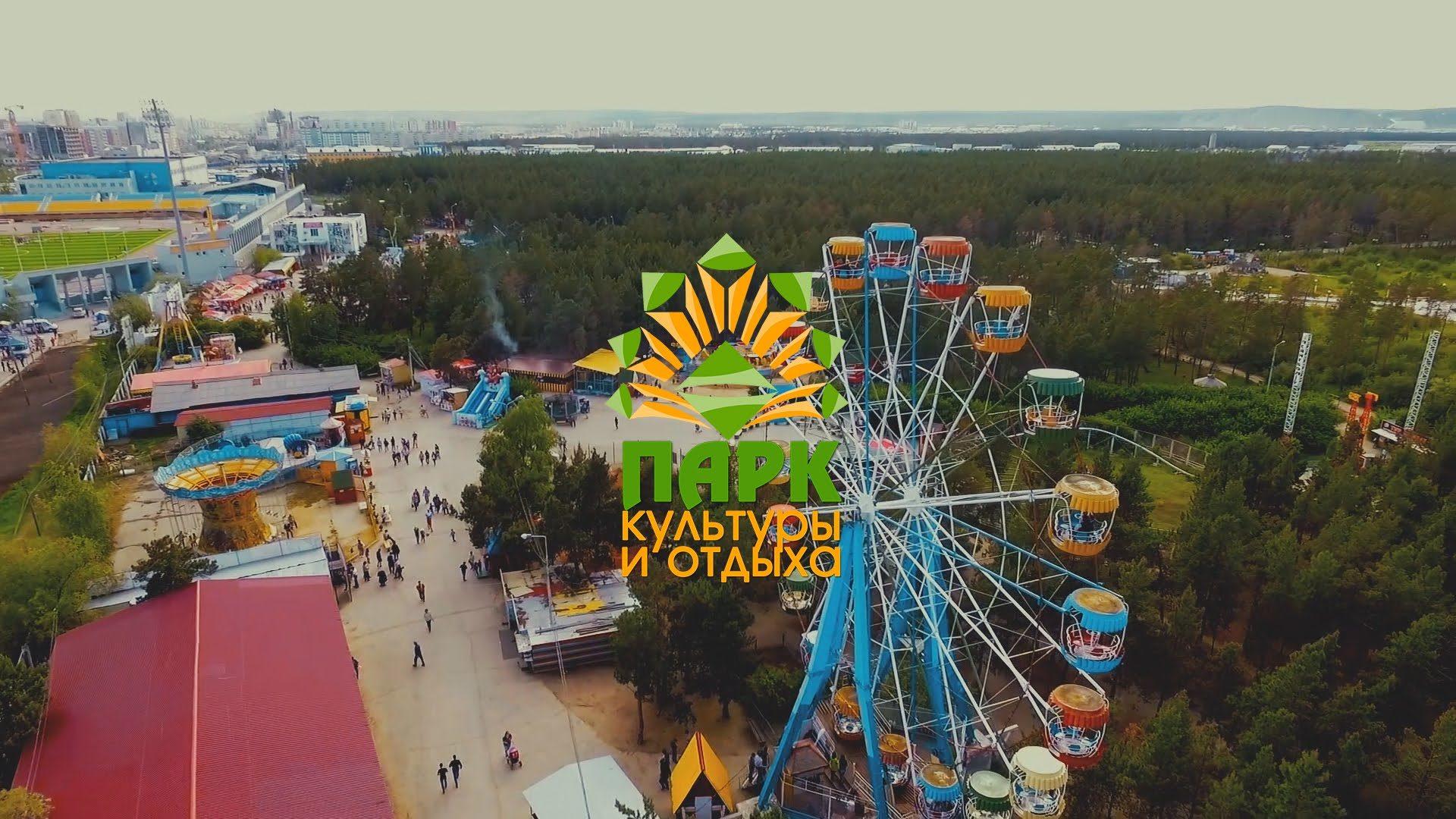 Парк культуры и отдыха приглашает 27 мая на городской фестиваль «ЛетоПАРК».