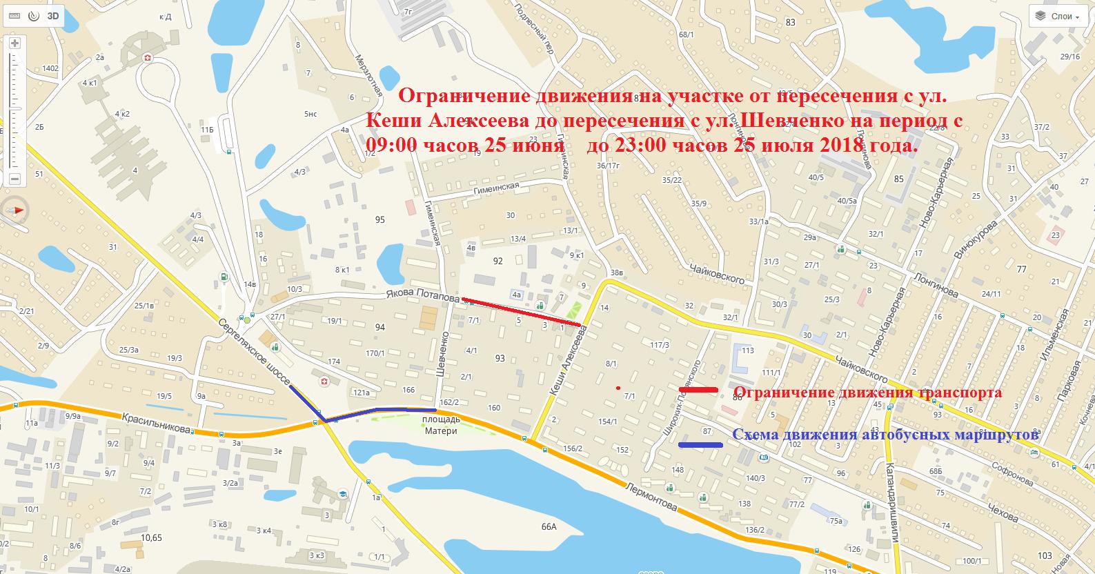 О временном перекрытии улицы Якова Потапова