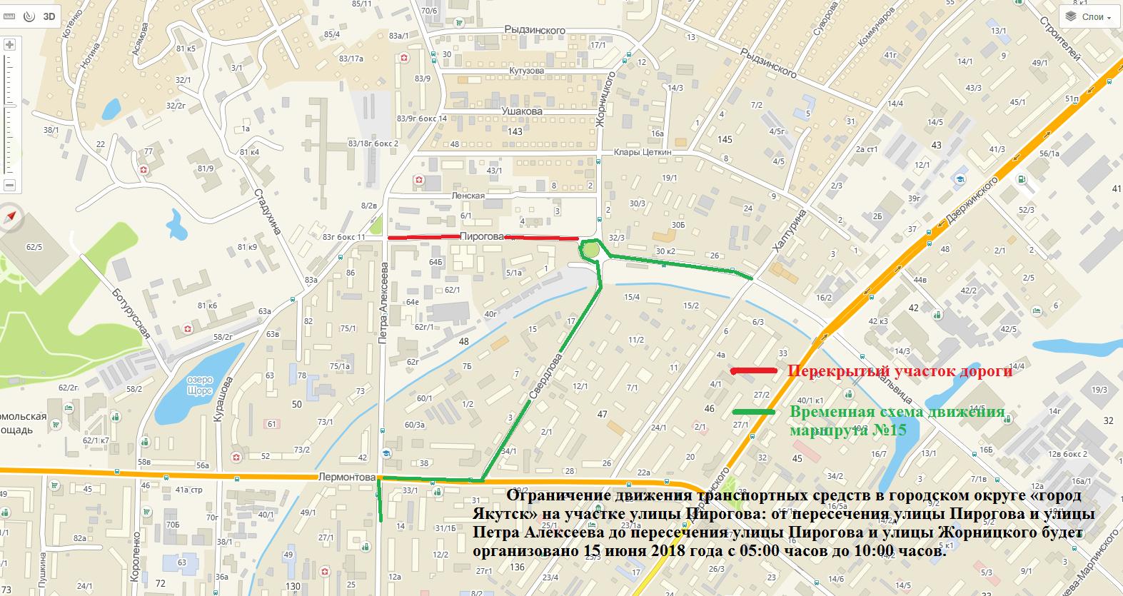 О перекрытии улицы Пирогова 15 июня