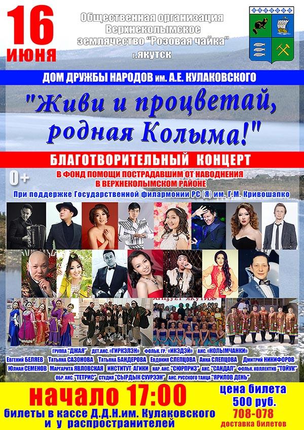 Концерт в поддержку Верхнеколымского района
