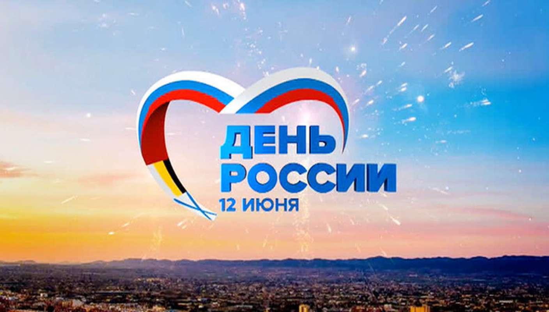 ПРОГРАММА  праздничных мероприятий, посвященных  Дню России – 12 июня в городском округе «город Якутск»