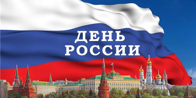 Ассоциация АЯМ поздравляет с ДНЕМ РОССИИ