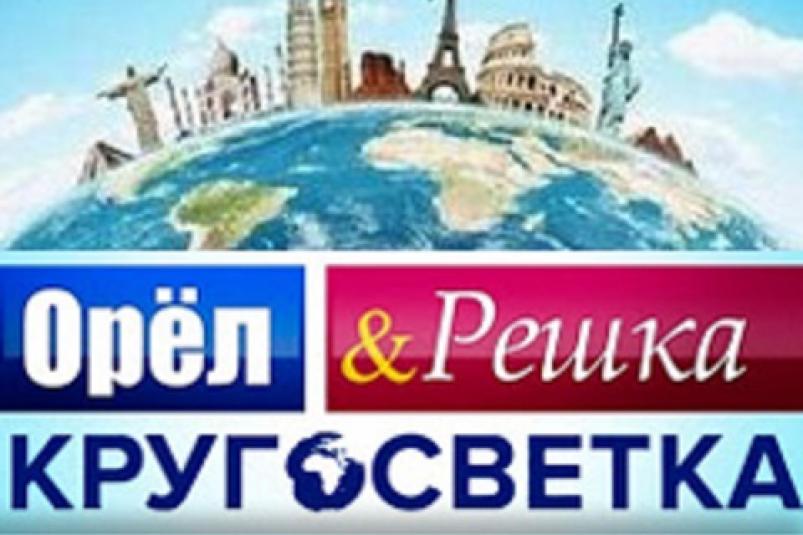 Команда программы «Орел и решка» прилетели в Якутск