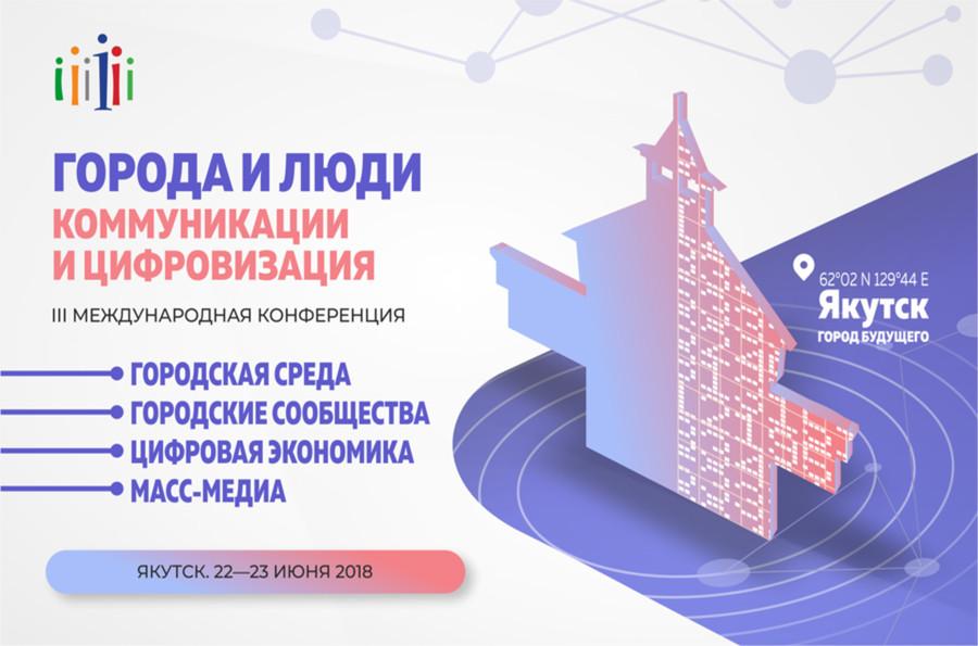 «Трансформация Кангалассы 2.0»: В Якутске состоится форсайт-сессия «Якутск-2032»