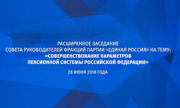 Предложения Совета руководителей фракций ЕР по пенсионной системе будут проработаны совместно с Правительством