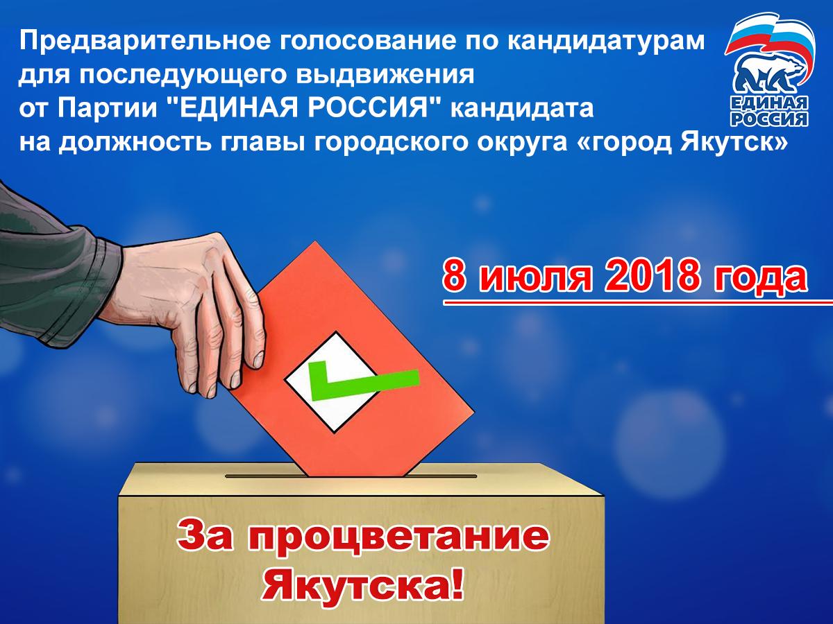 Якутск готовится к предварительному голосованию Партии «Единая Россия»