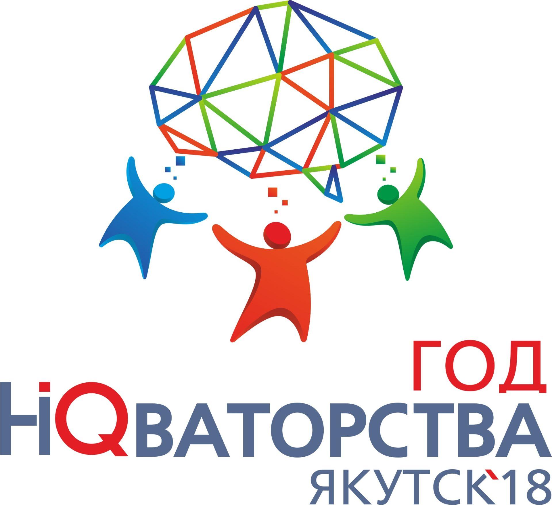 Год новаторства: какие проекты реализуются в Якутске