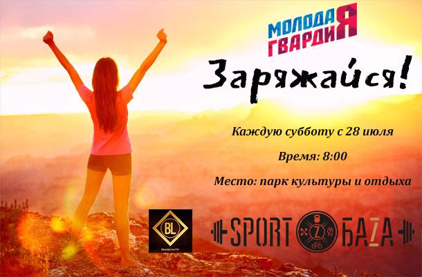 В Якутске стартует проект «Заряжайся!»