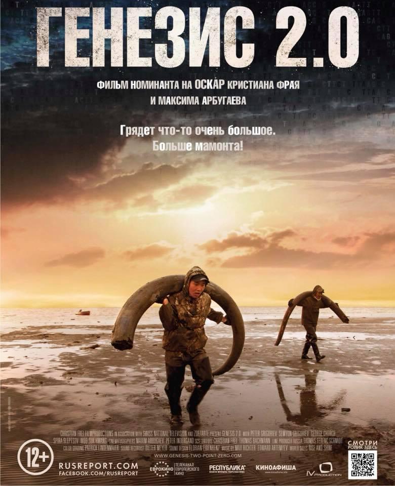 В ЯКУТИИ СТАРТОВАЛА ПРЕМЬЕРА ФИЛЬМА «ГЕНЕЗИС 2.0»