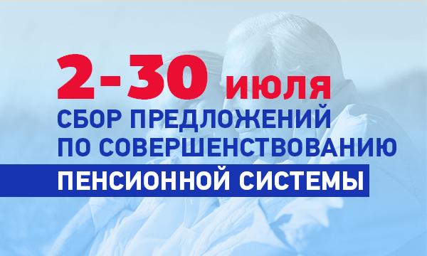 «Единая Россия» объявляет сбор вопросов и предложений граждан по совершенствованию пенсионной системы