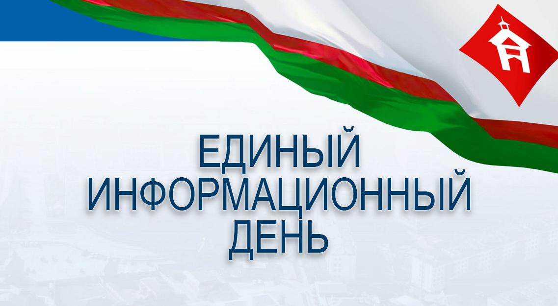 Открытость власти: 27 июля – Единый информационный день