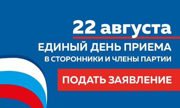 22 августа в Якутии пройдет Единый день приема в сторонники и члены Партии «ЕДИНАЯ РОССИЯ»