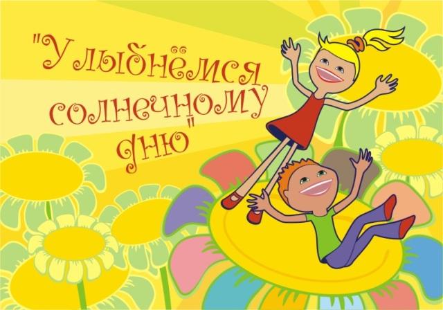 Всероссийская благотворительная акция «Улыбнемся солнечному дню!»