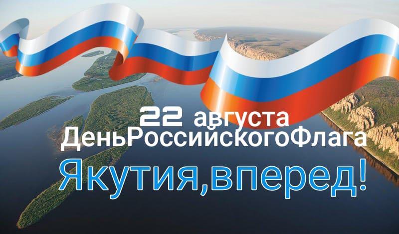 Ректор Якутской ГСХА Иван Слепцов поздравляет с днем Флага