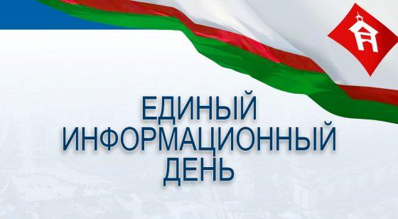 Открытость власти: 24 августа – Единый информационный день
